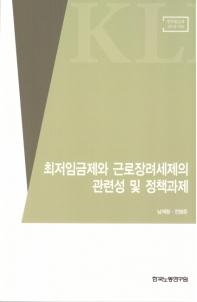 최저임금제와 근로장려세제의 관련성 및 정책과제(연구보고서 2019-9)