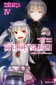 늑대와 양피지. 4(익스트림 노벨(Extreme Novel))