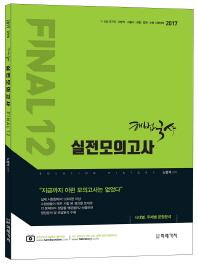 해법국사 실전모의고사 Final 12회(2017)