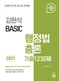 김현석 베이직 행정법총론 기출 1230제(2021)(개정판 3판)