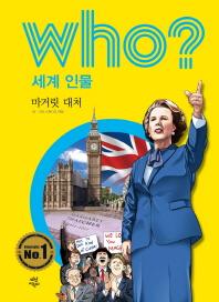Who? 세계 인물: 마거릿 대처(반양장)