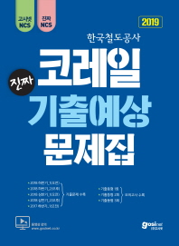 코레일 한국철도공사 NCS 진짜 기출예상문제집(2019)