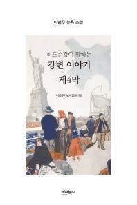 허드슨강이 말하는 강변이야기 제4막