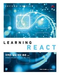 리액트 웹앱 제작 총론 2/e