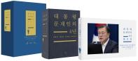 대통령 문재인의 4년(전2권)