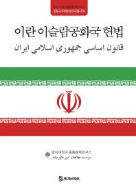 이란 이슬람공화국 헌법(명지대학교중동문제연구소 9)(양장본 HardCover)