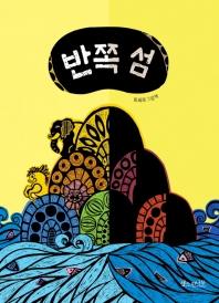 반쪽 섬(소원 우리숲 그림책 2)