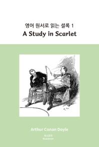 영어 원서로 읽는 셜록. 1: A Study in Scarlet