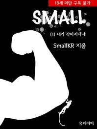 스몰(SMALL) 1 - 내가 작아지다니!
