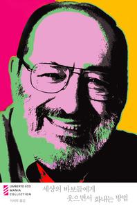 세상의 바보들에게 웃으면서 화내는 방법(움베르트 에코 마니아 컬렉션 15)(움베르트 에코 마니아 컬렉션 1