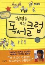청년을 위한 독서클럽(양장본 HardCover)