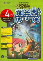 사회 4-1(공부왕)(2007)
