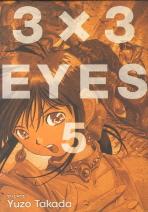 3 X 3 Eyes. 5(애장판)