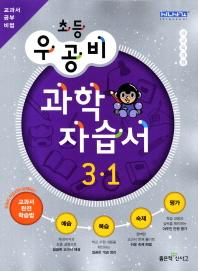 과학 자습서 초등3-1(2012)
