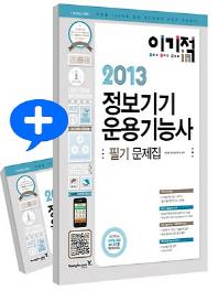 정보기기 운용기능사 필기문제집(2013)(이기적in)