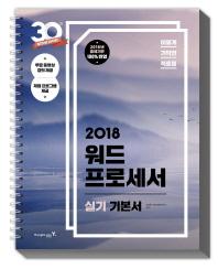 워드프로세서 실기 기본서(2018)(이기적 in)(스프링)