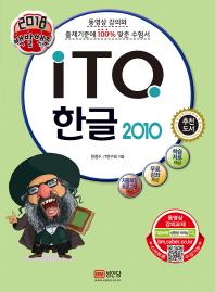 ITQ 한글 2010(2018)(백발백중)
