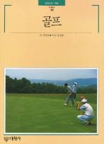 골프(빛깔있는 책들 88)