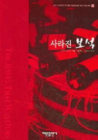 사라진 보석(12판)(모스 경감 시리즈 3)