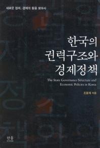 한국의 권력구조와 경제정책(한울아카데미 1145)