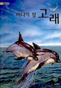바다의 왕 고래(어린이 디스커버리 5)