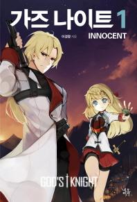 가즈 나이트 이노센트(Innocent). 1