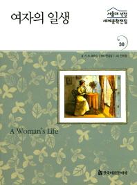 여자의 일생