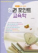 교육학(한권 포인트)(임용시험대비)(2010)