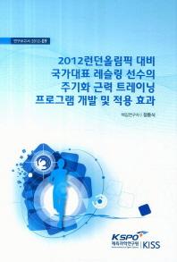 2012런던올림픽 대비 국가대표 레슬링 선수의 주기화 근력 트레이닝 프로그램 개발 및 적용 효과(연구보고?