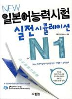일본어능력시험 실전 시뮬레이션 N1(NEW)(CD1장포함)