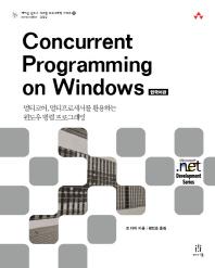 Concurrent Programming on Windows(에이콘 윈도우 시스템 프로그래밍 시리즈 11)