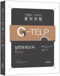 G-TELP Level. 2 실전모의고사(5회분)(지텔프 코리아 공식지정)