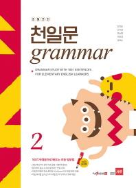 초등코치 천일문 Grammar. 2(세이펜 적용)
