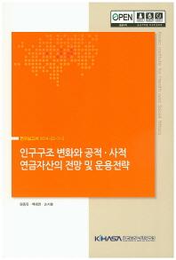 인구구조 변화와 공적 사적 연금자산의 전망 및 운용전략(연구보고서 2014-22-7-3)