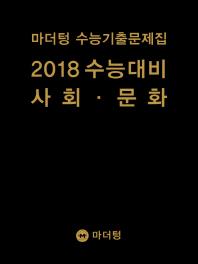 고등 사회문화 수능기출문제집(2018 수능대비)