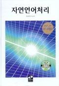 자연언어처리(CD-ROM 1장포함)