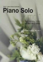 PIANO SOLO HYMN. 1: 재즈피아노 찬양 재즈 리하모니제이션 연주곡집