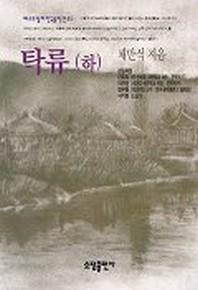 탁류(하)(베스트셀러한국문학선 21)