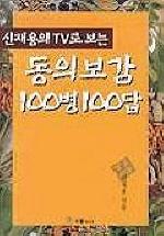동의보감 100병 100답
