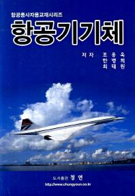 항공기기체(증보판)(항공종사자용 교재시리즈)