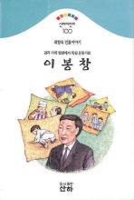 이봉창(산하어린이 100)