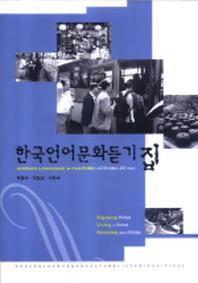 한국언어문화듣기집