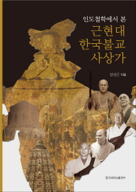 근현대 한국불교 사상가