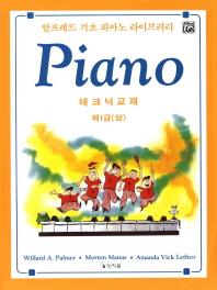 알프레드 기초 피아노 코스 제1급(상) 테크닉교재