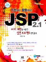 JSP 2.1(기초부터 활용까지)(CD1장포함)