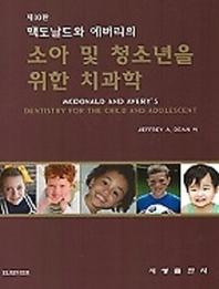 소아 및 청소년을 위한 치과학(맥도날드와 에버리의)(10판)
