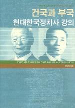 건국과 부국 : 현대한국정치사 강의