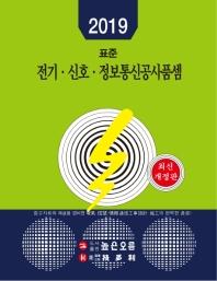 전기 신호 정보통신공사품셈(2019)(표준)(개정판)(반양장)