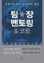 팀장 멘토링 & 코칭