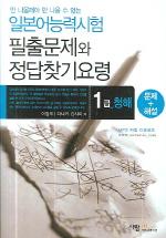 일본어능력시험 필출문제와 정답찾기 요령 - 1급 청해(안 나올래야 안 나올 수 없는)(TAPE3개, 해설서1권포